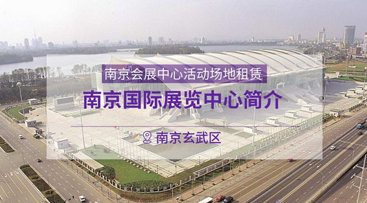 南京会展中心活动场地租赁,南京国际