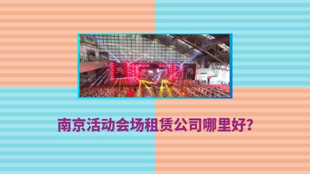 南京活动会场租赁公司哪里好?
