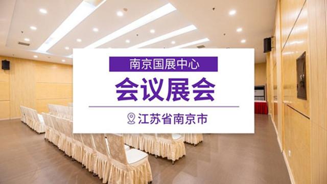 南京国展中心,会议展会活动场地服务