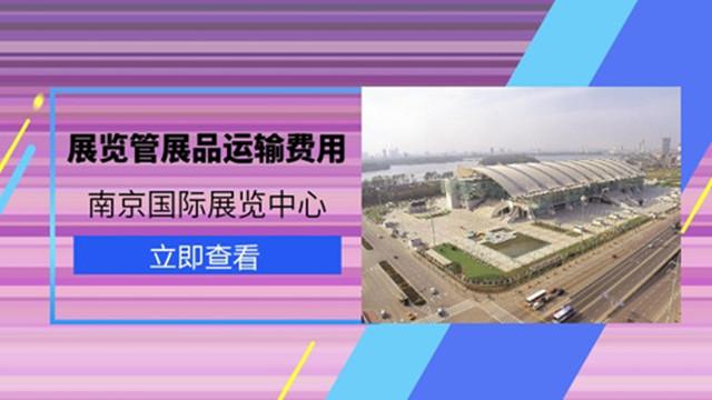 展览管展品运输费用——南京国际展览中心