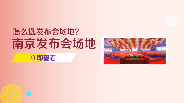 南京发布会场地,怎么选发布会场地?