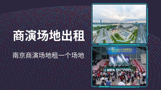 商演场地出租,南京商演场地租一个场