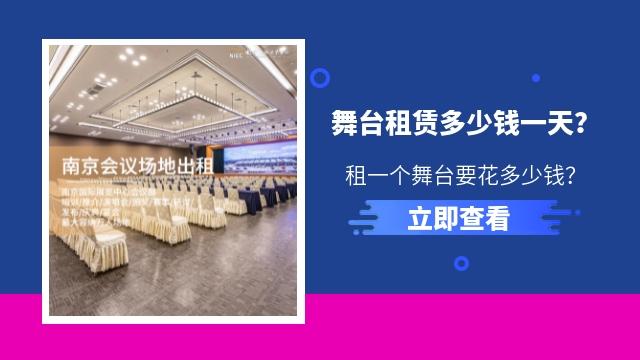 舞台租赁多少钱一天?南京租一个舞台要花多少钱?