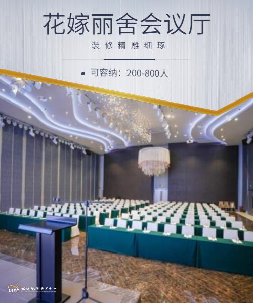 南京婚礼场地