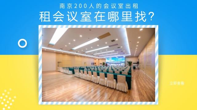租会议室在哪里找?南京200人的会议室出租