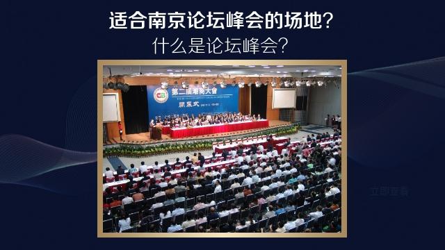 适合南京论坛峰会的场地推荐?什么是