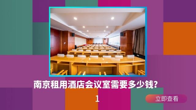 南京租用酒店会议室需要多少钱?