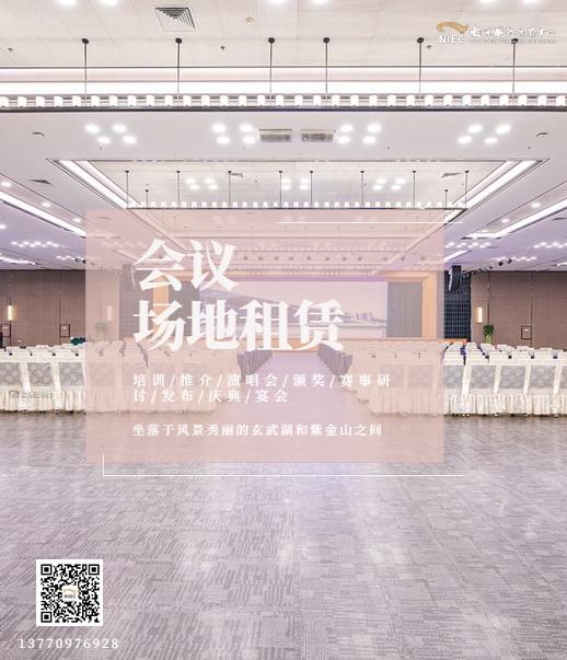 南京租用酒店会议室