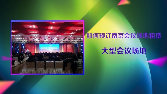 南京会议场地