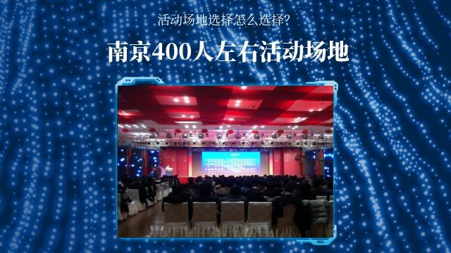 南京400人左右活动场地,活动场地选择怎么选择?